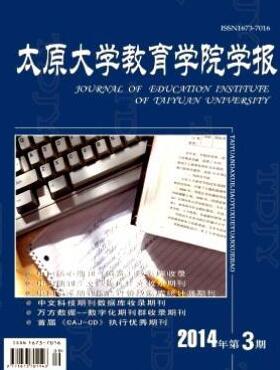 太原大学教育学院学报是2015年北大核心期刊吗