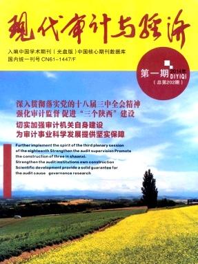 《现代审计与经济》核心期刊经济论文发表