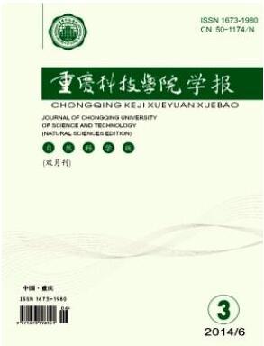 重庆科技学院学报(自然科学版)杂志征收论文范例参考