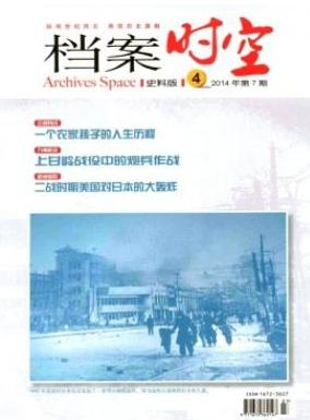 湖南省档案科技期刊档案时空