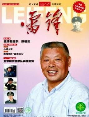 雷锋政治理论期刊发表