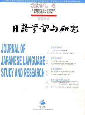 《日语学习与研究》期刊论文