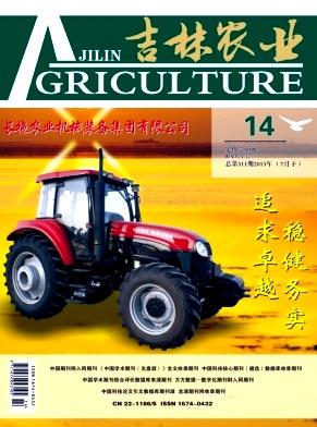 《吉林农业》农业期刊征稿