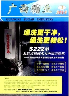 广西蔗糖广西农业期刊发表
