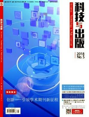 科技与出版出版科技期刊