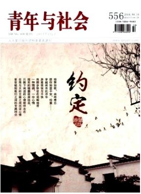 青年与社会云南省社科期刊发表