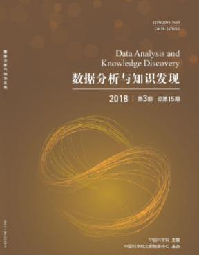 数据分析与知识发现南大核心期刊