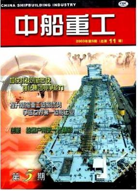 中船重工综合性科技期刊