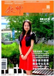 教师海南教育期刊