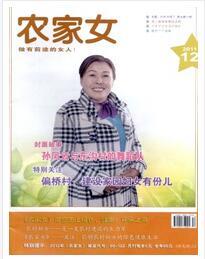 农家女杂志社编辑部审稿周期时间