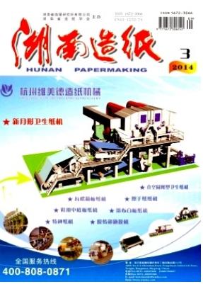 湖南造纸湖南省科技期刊