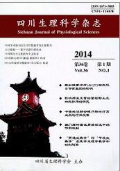 核心期刊临床医学论文发表《四川生理科学杂志》