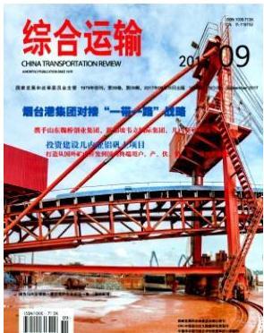 综合运输交通运输科技期刊