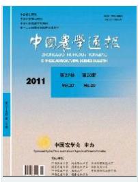 《中国农学通报》农业期刊论文发表