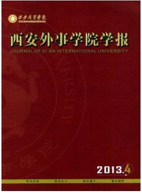 西安外事学院学报陕西省政法期刊