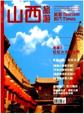 旅游时代山西省文化期刊