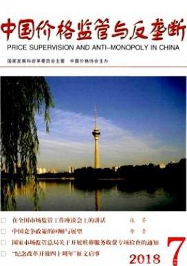 中国价格监管与反垄断国家级期刊