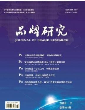 品牌研究山西省经济期刊