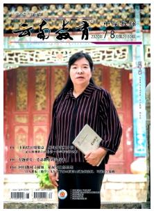 云南教育教育期刊投稿