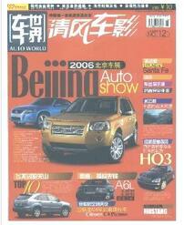 车世界杂志车辆管理人员投稿论文期刊
