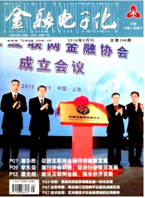 金融电子化信息科技期刊
