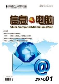 信息与电脑新葡京娱乐平台官方网址期刊