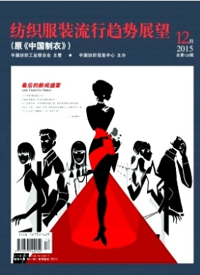 中国制衣科技期刊投稿