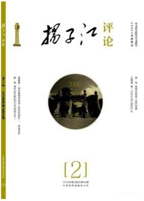 扬子江评论南大核心期刊