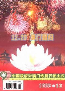 广西经贸经济贸易期刊