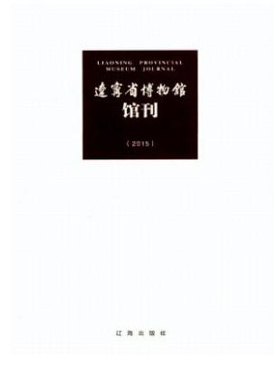 辽宁省博物馆馆刊省级文化期刊