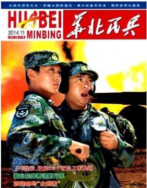 华北民兵省级政法期刊