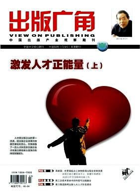 《出版广角》核心期刊论文发表