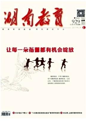 湖南教育(C版)湖南教育杂志发表