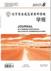 辽宁省交通高等专科学校学报杂志