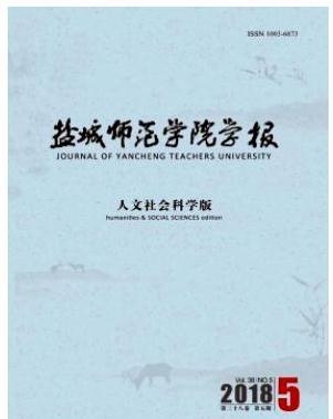 盐城师范学院学报(人文社会科学版)