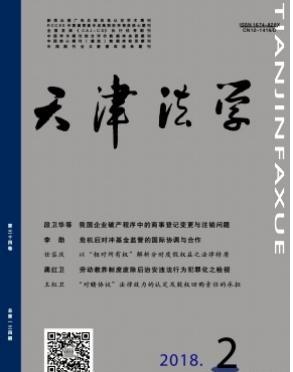 天津法学天津政法期刊