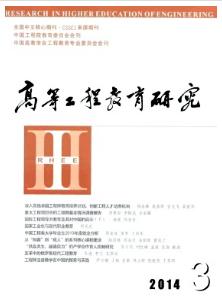 发表省级教育期刊《高等工程教育研究》