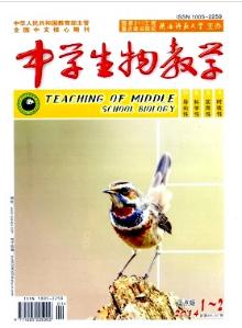 《中学生物教学》发表核心期刊