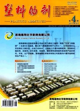 塑料助剂江苏科技期刊发表