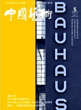 中国艺术艺术杂志发表