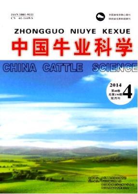 中国牛业科学西北农业科技期刊发表