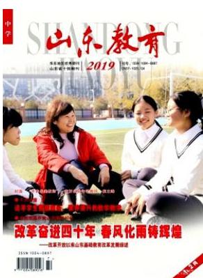 省级教育期刊山东教育