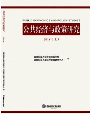 公共经济与政策研究省级期刊