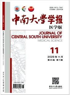 中南大学学报学报论文发表期刊