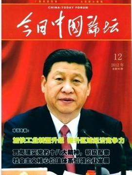 《今日中国论坛》核心期刊论文发表