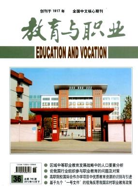 《教育与职业》教育核心期刊投稿