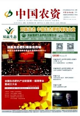 中国农资农业期刊发表