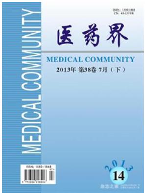 医药界药学论文发表期刊