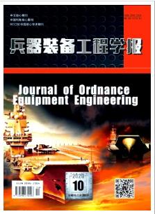兵器装备工程学报中文核心期刊