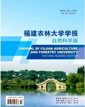 福建农林大学学报(自然科学版)CSCD期刊